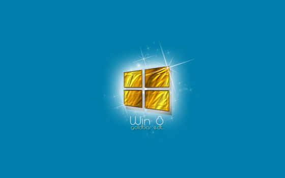 виндовс 8 золотое окно