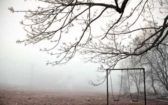 качели, туман