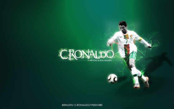 ronaldo, bera