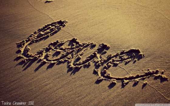 Любовь написана на песке