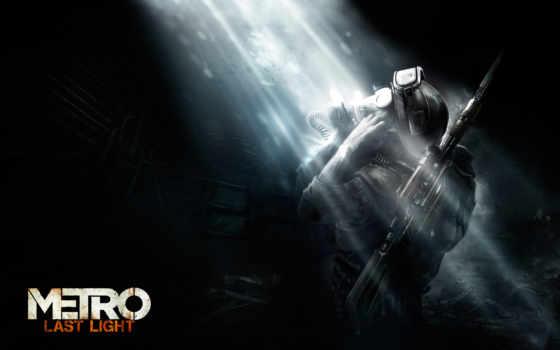 metro, последний, свет