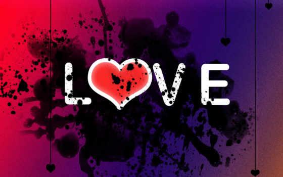 любовь, запятнанная