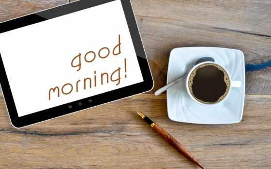 утро, coffee, хороший, cup, сервис, sie, leser, you,