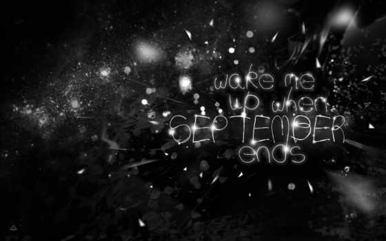 wake, сентябрь, ends, когда,