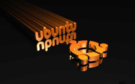 убунту лого объёмное оранжевое
