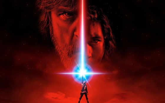 войны, последние, джедаи, последний, jedi, звездные, star, wars, фильма, viii,