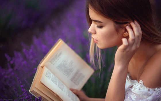 настроение, event, lavender, рука, глаза, девушка, смотреть, книга