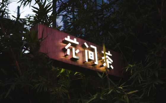 иероглиф, shenzhen, china, ipad, телефон, mobile