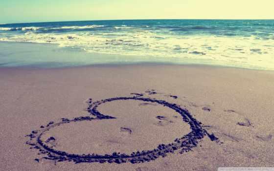 сердце нарисованное на пляже