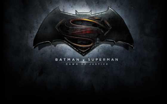 batman, superman, рассвет, justice, против,