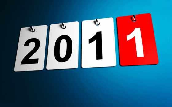 год, календарь, года