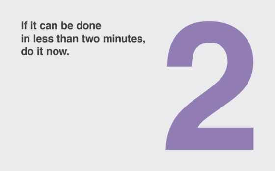 сделать за 2 минуты