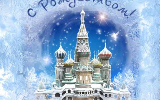 подборка, открытки, праздники, годом, новым, рождество, через, рождеством, поздравления, наступающим, пусть, рождества, января, wpid, христовым, emz, yyiu, анимационные,