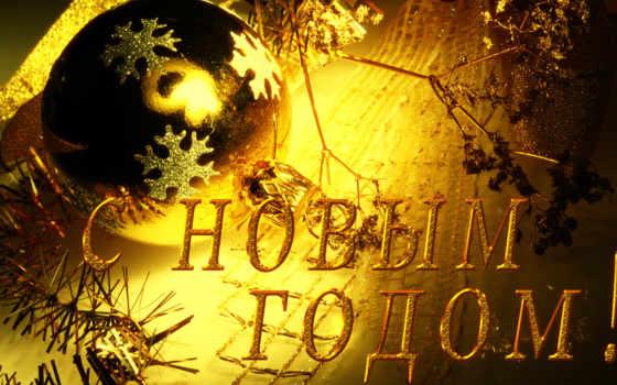 год, new, шарики, christmas, праздники,