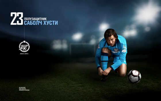 футбол, зенит