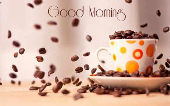 хороший, утро, images Фон № 111683 разрешение 1920x1200