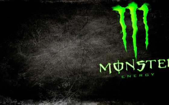energy, счастье, monster