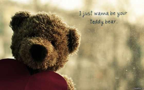 мишка, плюшевый, медвежонок, медведь, плюшевые, грусть, сердце, love, toy, teddy,