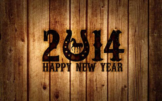 новый год 2014