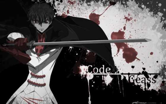 код, geass