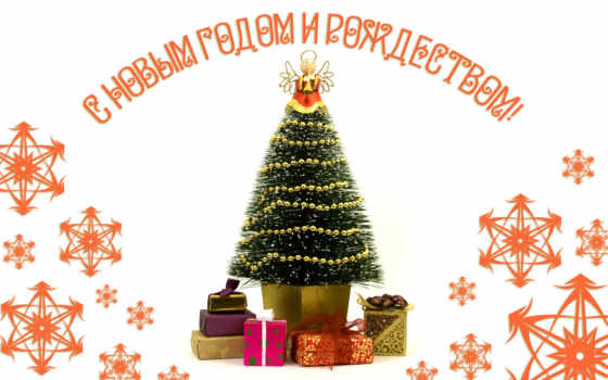 christmas, with