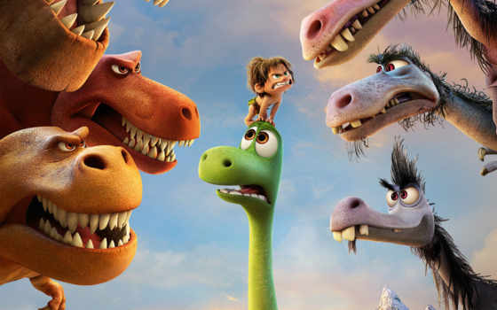 динозавр, хороший