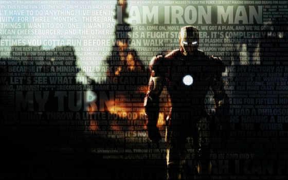 iron, мужчина