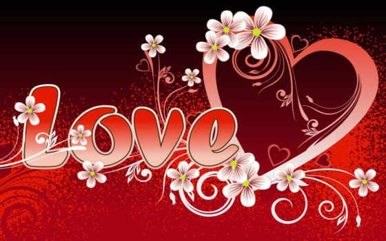love, белые цветы