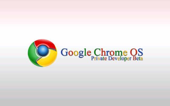 браузер, лого, гугл, хром, ОС