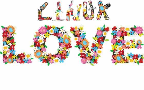 любовь к linux в цветочек