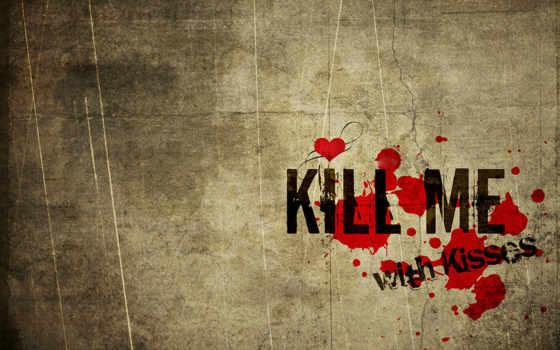 kill, пожалуйста, меня