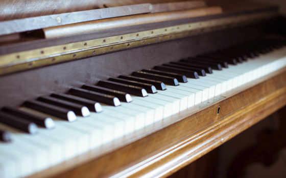 фортепьяно и клавиши
