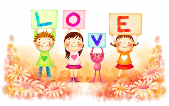love нарисованными детишками