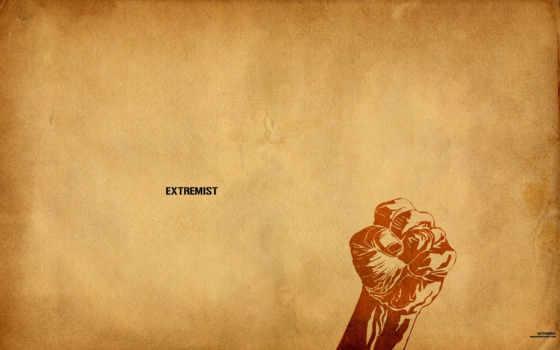 кулак, extremist