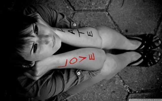 любовь и ненависть...