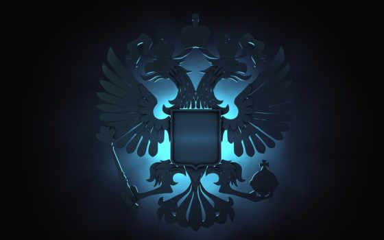 эмблема, россия, rendering