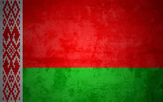 беларуси, флаг, arms