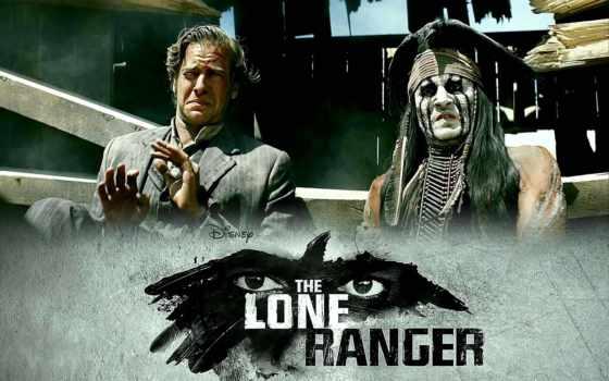 рейнджер, одинокий, lone