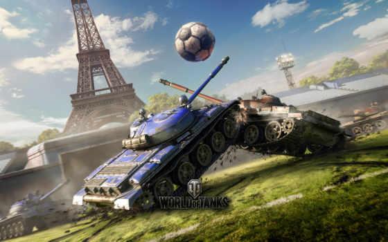 футбол, world, июня, tanks, танк, mode, wargaming, возвращается, футбольный,