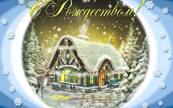 открытки, рождеством