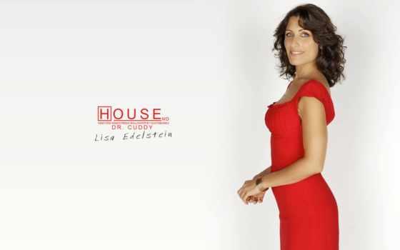лиза, house