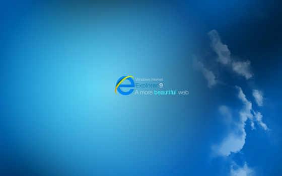 интернет explorer 9 синие облака