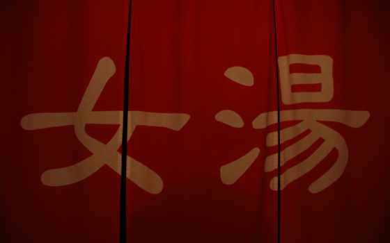 знаки, japońskie, pulpit, японские, tapety, иероглифы, текстура, puzzle,