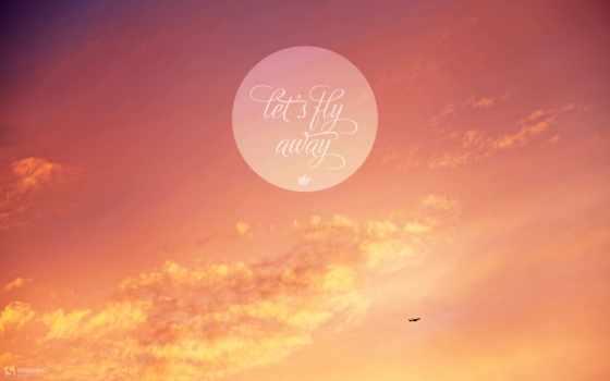 цитата, fly, далеко