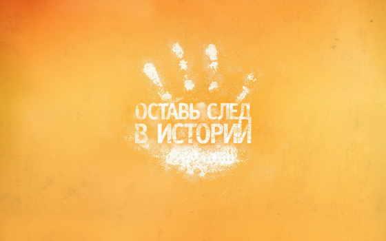 минимализм, след, оранжевый, надпись, истории, оставь,