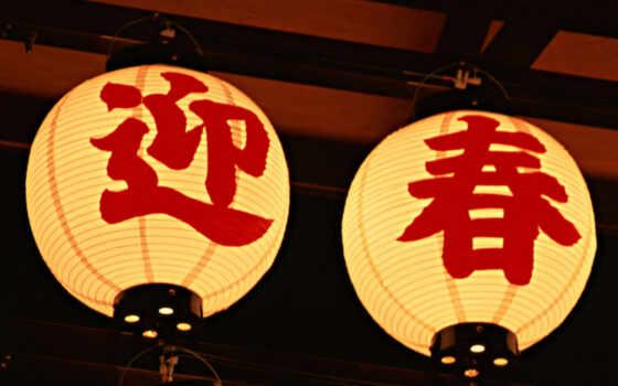 festival, lantern, китаянка, календарь, весна, год, впервые, new, celebrate, день, марк