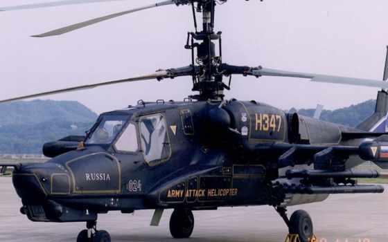 black, вертолет, ка, военный, камов, russian, акула, рф, www, attack, helicopters,