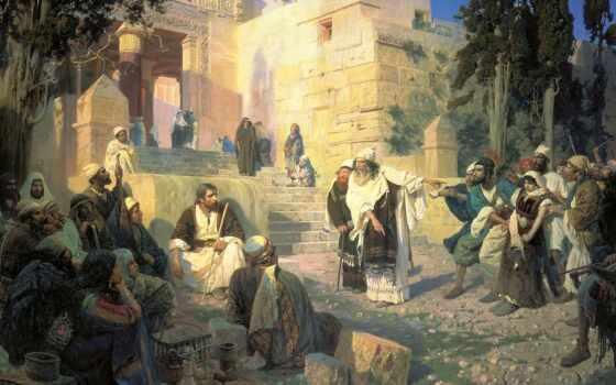 поленов, jesus, sinner, картинка, василий, russian, dmitriy