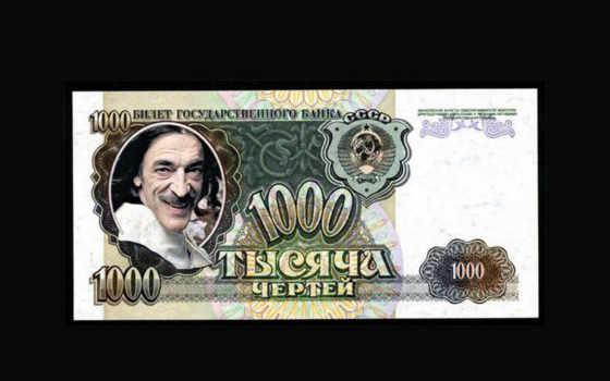 креативные, деньги