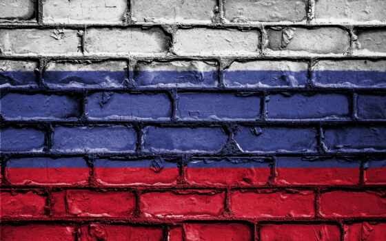 флаг, russian, россия